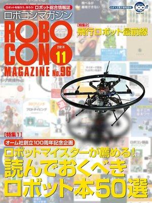 cover image of ROBOCON Magazine 2014年11月号: 本編