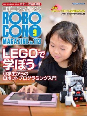 cover image of ROBOCON Magazine 2017年9月号: 本編