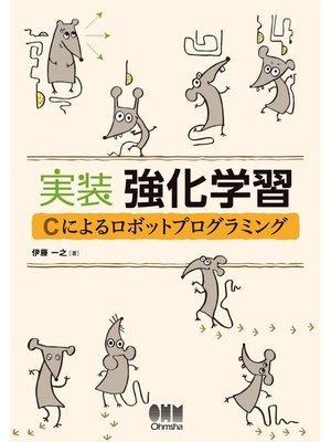 cover image of 実装 強化学習 Cによるロボットプログラミング: 本編