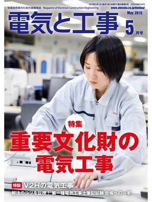 cover image of 電気と工事2019年5月号