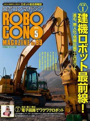 cover image of ROBOCON Magazine 2015年5月号: 本編