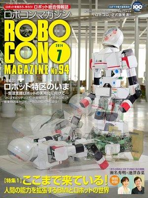 cover image of ROBOCON Magazine 2014年7月号: 本編
