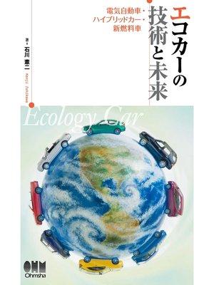 cover image of エコカーの技術と未来 -電気自動車・ハイブリッドカー・新燃料車-: 本編