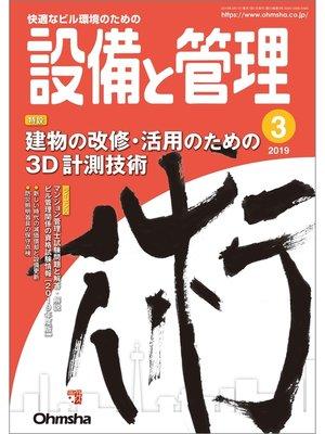 cover image of 設備と管理2019年3月号