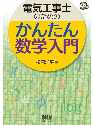 cover image of 電気工事士のための かんたん数学入門: 本編