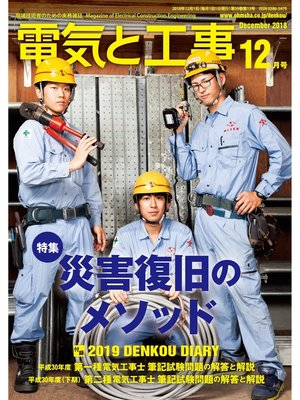 cover image of 電気と工事2018年12月号: 本編