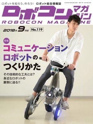 cover image of ROBOCON Magazine 2018年9月号: 本編