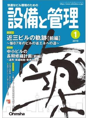 cover image of 設備と管理2019年1月号