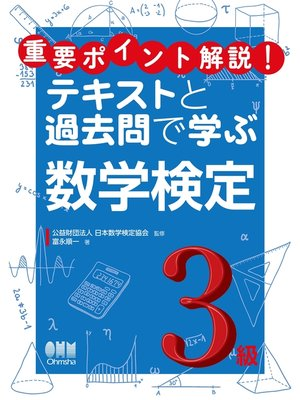cover image of 重要ポイント解説!テキストと過去問で学ぶ  数学検定3級: 本編