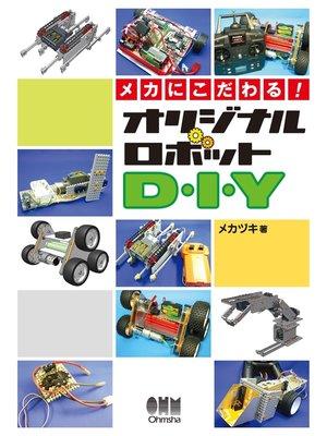 cover image of メカにこだわる!オリジナルロボットD・I・Y: 本編