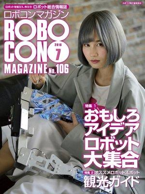 cover image of ROBOCON Magazine 2016年7月号: 本編