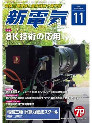 cover image of 新電気2018年11月号: 本編