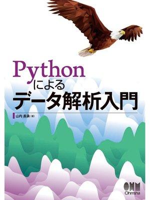 cover image of Pythonによるデータ解析入門: 本編