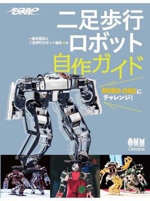cover image of ROBO-ONEにチャレンジ! 二足歩行ロボット自作ガイド: 本編