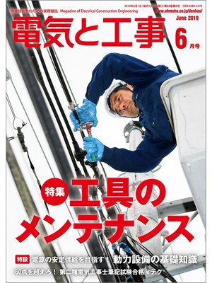 cover image of 電気と工事2019年6月号