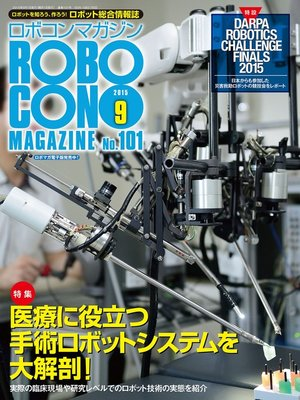 cover image of ROBOCON Magazine 2015年9月号: 本編