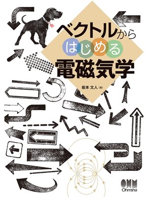 cover image of ベクトルからはじめる電磁気学: 本編