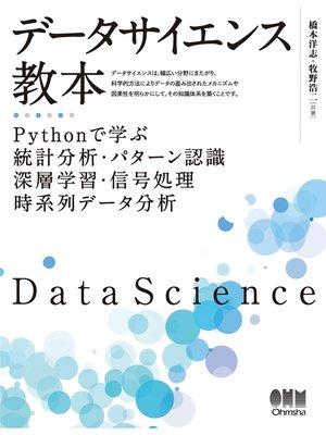 cover image of データサイエンス教本 Pythonで学ぶ統計分析・パターン認識・深層学習・信号処理・時系列データ分析: 本編