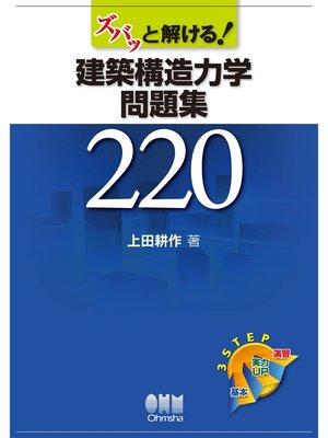 cover image of ズバッと解ける!建築構造力学問題集220: 本編