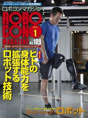 cover image of ROBOCON Magazine 2017年1月号: 本編