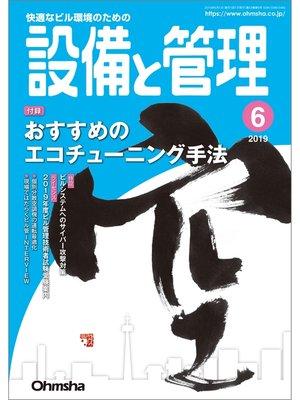 cover image of 設備と管理2019年6月号