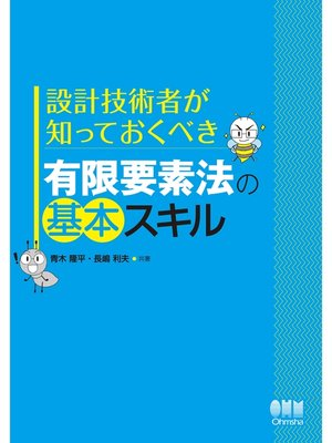 cover image of 設計技術者が知っておくべき 有限要素法の基本スキル: 本編
