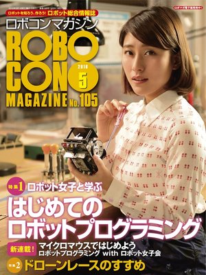 cover image of ROBOCON Magazine 2016年5月号: 本編