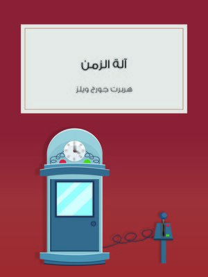 cover image of آلة الزمن
