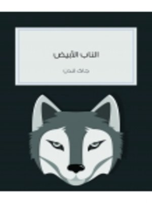 cover image of Al nab Al abyad  (White Fang)