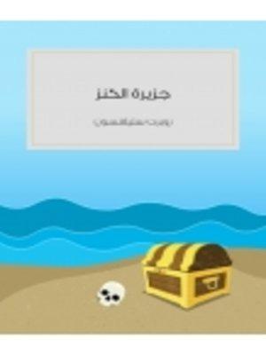 cover image of Jazeerat Al kinz (Treasure Island)