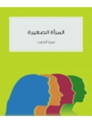 cover image of Almar'a alsaghira (Little Women)