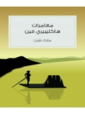 cover image of Mughamarat haklybyry fyn (Adventures of Huckleberry Finn)