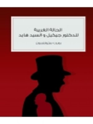 cover image of Alhala alghariba lilduktur jekyl Walsyd hayd (The Strange Case of Dr. Jekyll and Mr Hyde)
