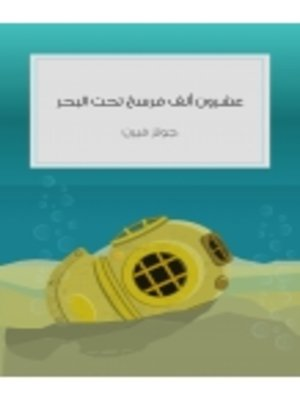 cover image of Eshroon alf farsakh that Al bahr (Twenty Thousand Leagues Under the Sea)