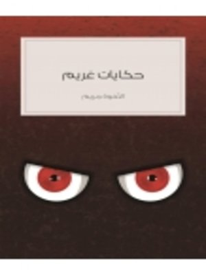 cover image of Hikayat alakhwan ghrym alkhayalia (Grimm's Fairy Tales)