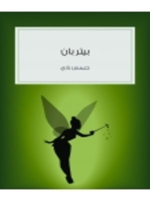 cover image of Peter Pan (Peter Pan)