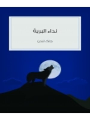 cover image of Nida' albaria (Call of the Wild)