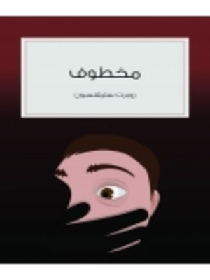 cover image of Makhtouf (Kidnapped)
