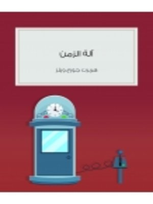 cover image of Alat alzaman (The time machine)