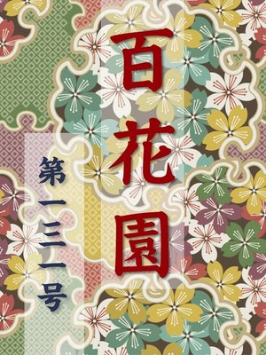 cover image of 百花園 第一三一号