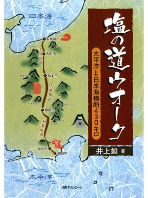 cover image of 塩の道ウオーク