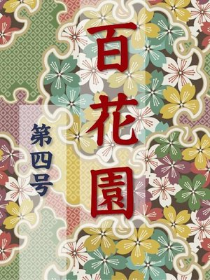 cover image of 百花園 第四号