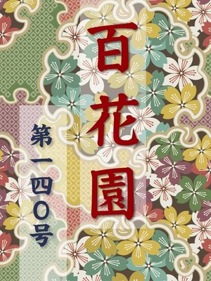 cover image of 百花園 第一四〇号