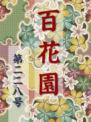 cover image of 百花園 第二二八号