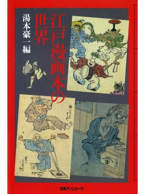 cover image of 江戸漫画本の世界