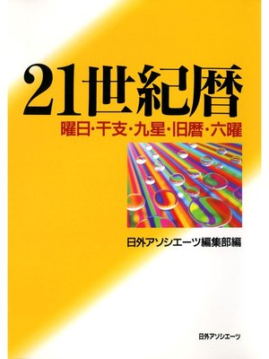 cover image of 21世紀暦