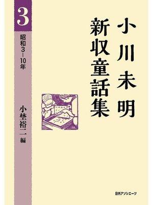 cover image of 小川未明新収童話集 3 昭和3-10年: 本編