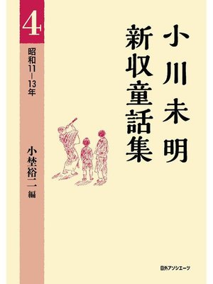 cover image of 小川未明新収童話集 4 昭和11-13年: 本編