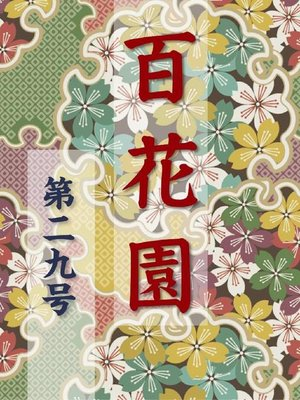 cover image of 百花園 第二九号