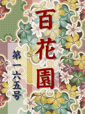 cover image of 百花園 第一六五号